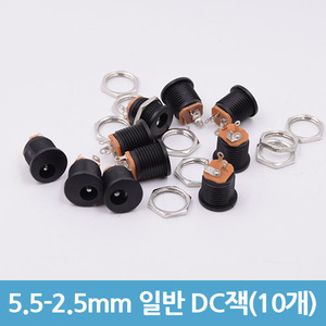 5.5-2.5mm 일반 DC잭(10개)
